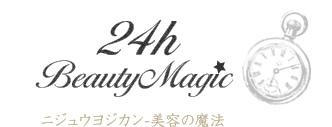 24h美容の魔法